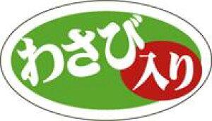 販促シール 食品シール 催事シール デコシール ギフトシール 業務用シール【惣菜 海苔巻き 寿司 わさび入り LA743(500枚入)】