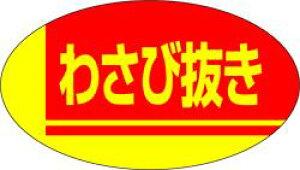 販促シール 食品シール 催事シール デコシール ギフトシール 業務用シール【惣菜 海苔巻き 寿司 わさび抜き LA216(1000枚入)】