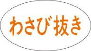 販促シール 食品シール 催事シール デコシール ギフトシール 業務用シール【惣菜 海苔巻き 寿司 わさび抜き LA243(1000枚入)】