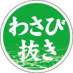 販促シール 食品シール 催事シール デコシール ギフトシール 業務用シール【惣菜 海苔巻き 寿司 わさび抜き LA376(500枚入)】