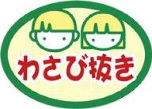 販促シール 食品シール 催事シール デコシール ギフトシール 業務用シール【惣菜 海苔巻き 寿司 わさび抜き LA459(500枚入)】