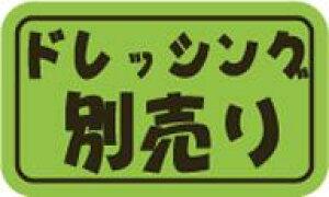 販促シール 食品シール 催事シール デコシール ギフトシール 業務用シール【惣菜 ドレッシング別売り LA559(500枚入)】