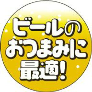 販促シール 食品シール 催事シール デコシール ギフトシール 業務用シール【惣菜 ビールのおつまみに最適 LA633(500枚入)】