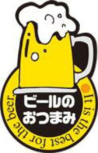 販促シール 食品シール 催事シール デコシール ギフトシール 業務用シール【惣菜 ビールのおつまみ LA670(300枚入)】