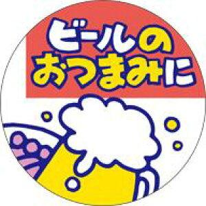 販促シール 食品シール 催事シール デコシール ギフトシール 業務用シール【惣菜 ビールのおつまみに LA259(500枚入)】