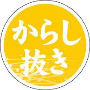 販促シール 食品シール 催事シール デコシール ギフトシール 業務用シール【惣菜 からし抜き LA375(500枚入)】