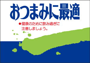 販促シール 食品シール 催事シール デコシール ギフトシール 業務用シール【惣菜 おつまみに最適 LA250(500枚入)】