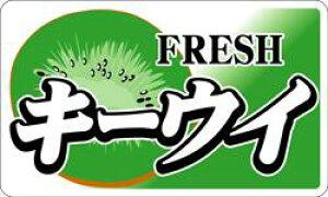 販促シール 食品シール 催事シール デコシール ギフトシール 業務用シール【青果 キウイ LZ481(500枚入)】