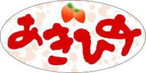 販促シール 食品シール 催事シール デコシール ギフトシール 業務用シール【青果 いちご あきひめ LZ451(500枚入)】