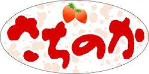 販促シール 食品シール 催事シール デコシール ギフトシール 業務用シール【青果 いちご さちのか LZ453(500枚入)】