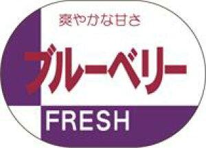 販促シール 食品シール 催事シール デコシール ギフトシール 業務用シール【青果 ぶどう ブルーベリー LZ627(600枚入)】