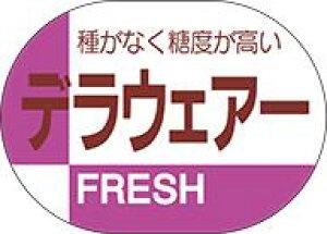 販促シール 食品シール 催事シール デコシール ギフトシール 業務用シール【青果 ぶどう デラウェア LZ9(600枚入)】
