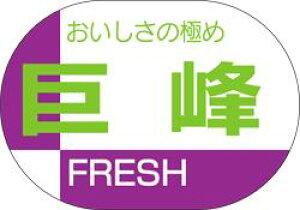 販促シール 食品シール 催事シール デコシール ギフトシール 業務用シール【青果 ぶどう 巨峰 LZ17(600枚入)】