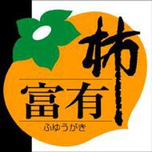 販促シール 食品シール 催事シール デコシール ギフトシール 業務用シール【青果 柿 富有柿 LZ510(500枚入)】
