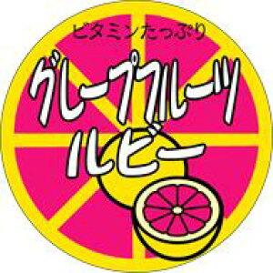 販促シール 食品シール 催事シール デコシール ギフトシール 業務用シール【青果 グレープフルーツルビー LZ496(500枚入)】
