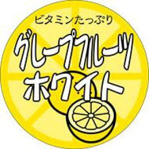 販促シール 食品シール 催事シール デコシール ギフトシール 業務用シール【青果 グレープフルーツホワイト LZ495(500枚入)】