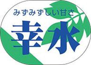 販促シール 食品シール 催事シール デコシール ギフトシール 業務用シール【青果 梨 幸水 LZ78(600枚入)】
