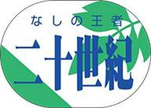 販促シール 食品シール 催事シール デコシール ギフトシール 業務用シール【青果 梨 二十世紀 LZ83(600枚入)】