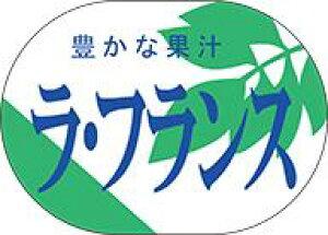 販促シール 食品シール 催事シール デコシール ギフトシール 業務用シール【青果 梨 ラフランス LZ584(600枚入)】