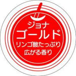 販促シール 食品シール 催事シール デコシール ギフトシール 業務用シール【青果 りんご ジョナゴールド LZ118(600枚入)】