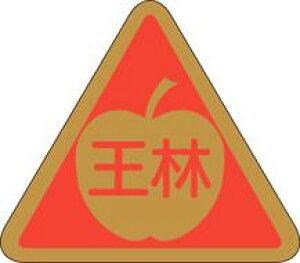 販促シール 食品シール 催事シール デコシール ギフトシール 業務用シール【青果 りんご 王林 LZ341(600枚入)】