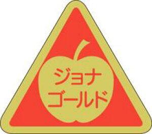 販促シール 食品シール 催事シール デコシール ギフトシール 業務用シール【青果 りんご ジョナゴールド LZ352(600枚入)】