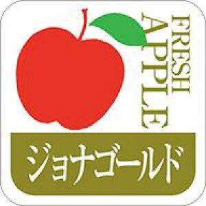 販促シール 食品シール 催事シール デコシール ギフトシール 業務用シール【青果 りんご ジョナゴールド LZ471(500枚入)】