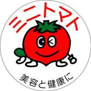 販促シール 食品シール 催事シール デコシール ギフトシール 業務用シール【青果 ミニトマト LZ273(500枚)】