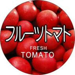 販促シール 食品シール 催事シール デコシール ギフトシール 業務用シール【青果 フルーツトマト LZ521(300枚)】