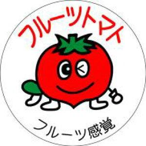 販促シール 食品シール 催事シール デコシール ギフトシール 業務用シール【青果 フルーツトマト LZ590(500枚)】
