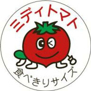 販促シール 食品シール 催事シール デコシール ギフトシール 業務用シール【青果 ミディトマト LZ652(500枚)】