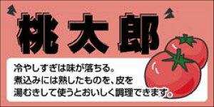 販促シール 食品シール 催事シール デコシール ギフトシール 業務用シール【青果 トマト 桃太郎 LZ422(300枚)】