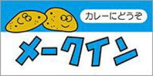販促シール 食品シール 催事シール デコシール ギフトシール 業務用シール【青果 じゃがいも メークイン LZ210(500枚)】