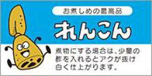 販促シール 食品シール 催事シール デコシール ギフトシール 業務用シール【青果 れんこん LZ200(500枚)】