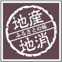販促シール 食品シール 催事シール デコシール ギフトシール 業務用シール【青果 地産地消 LZ643(500枚)】