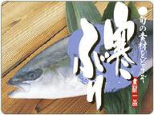 販促シール 食品シール 催事シール デコシール ギフトシール 業務用シール【鮮魚 寒ブリ LH735(300枚)】