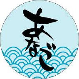 販促シール 食品シール 催事シール デコシール ギフトシール 業務用シール【鮮魚 あなご LH380(500枚)】