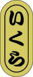 販促シール 食品シール 催事シール デコシール ギフトシール 業務用シール【鮮魚 寿司 いくら LH550(1000枚)】
