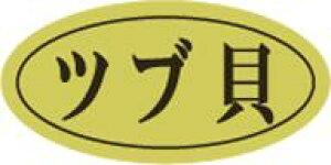 販促シール 食品シール 催事シール デコシール ギフトシール 業務用シール【鮮魚 寿司 ツブ貝 LHB0021(500枚)】