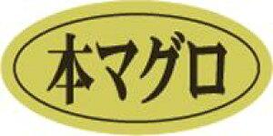 販促シール 食品シール 催事シール デコシール ギフトシール 業務用シール【鮮魚 寿司 本マグロ LHB0030(500枚)】