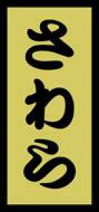 販促シール 食品シール 催事シール デコシール ギフトシール 業務用シール【鮮魚 寿司 さわら LH514(1000枚)】