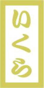 販促シール 食品シール 催事シール デコシール ギフトシール 業務用シール【鮮魚 寿司 いくら LHC0008(300枚)】