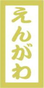 販促シール 食品シール 催事シール デコシール ギフトシール 業務用シール【鮮魚 寿司 えんがわ LHC0012(300枚)】