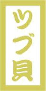 販促シール 食品シール 催事シール デコシール ギフトシール 業務用シール【鮮魚 寿司 ツブ貝 LHC0021(300枚)】