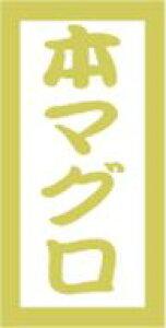 販促シール 食品シール 催事シール デコシール ギフトシール 業務用シール【鮮魚 寿司 本マグロ LHC0030(300枚)】