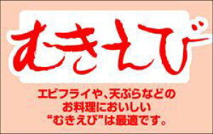 販促シール 食品シール 催事シール デコシール ギフトシール 業務用シール【鮮魚 むきえび LH323(500枚)】
