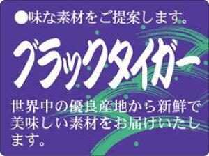販促シール 食品シール 催事シール デコシール ギフトシール 業務用シール【鮮魚 ブラックタイガー えび LH651(500枚)】