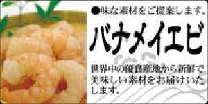 販促シール 食品シール 催事シール デコシール ギフトシール 業務用シール【鮮魚 バナメイエビ えび LH904(300枚)】