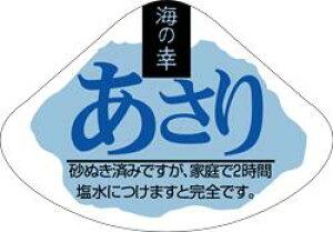 販促シール 食品シール 催事シール デコシール ギフトシール 業務用シール【鮮魚 あさり LH292(400枚)】