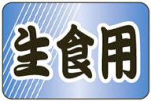 販促シール 食品シール 催事シール デコシール ギフトシール 業務用シール【鮮魚 生食用 LH825(500枚)】